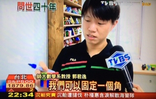 TVBS報導魔方發明40週年