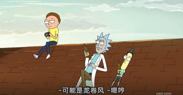 瑞克和莫蒂(Rick and Morty)