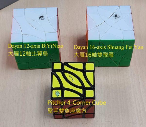 聖手雙魚座 Pitcher 4-corner Cube